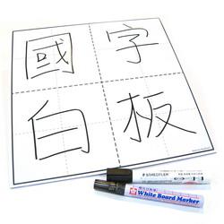 CH09大國字練習板