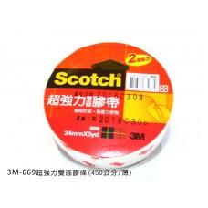 3M-669超強力雙面膠(薄)