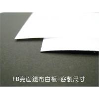 FB-牆壁用亮面鐵布白板-61x指定尺寸