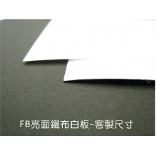 FB-牆壁用亮面鐵布白板-30x指定尺寸