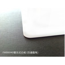 60x40cm複合式軟白板(四邊圓角)