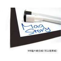 MB-教室用磁片軟白板-客製尺寸