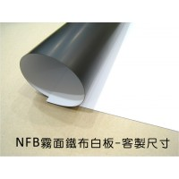 NFB-霧面鐵布白板-61x指定尺寸