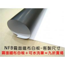 NFB-霧面鐵布白板-白板+水洗筆-九折區