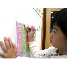 CH05注音筆順練習板