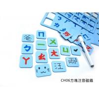 CH06方塊注音磁鐵