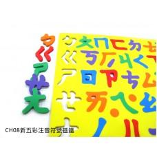 CH08五彩注音磁鐵