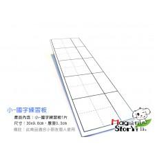 CH10小國字練習板
