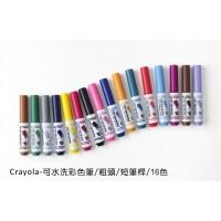 美國crayola可水洗短筆桿粗頭彩色筆(16色)