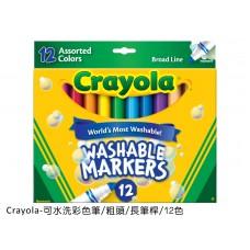 美國crayola可水洗粗頭長筆桿彩色筆(12色)