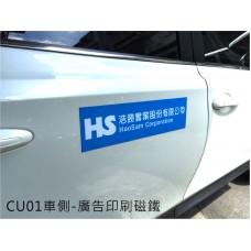 CU01車側廣告印刷磁鐵