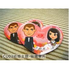 CU03結婚主題磁鐵單片