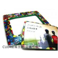 CU04結婚主題磁鐵相框