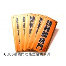 CU06吸鐵門功能型磁鐵單片
