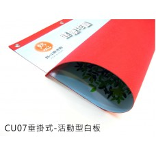 CU07垂掛式活動型白板