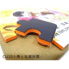 CU10小勇士拼圖磁鐵
