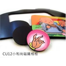 CU12小和尚磁鐵相框