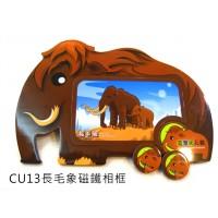 CU13長毛象磁鐵相框
