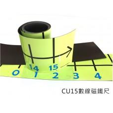 【限量】CU15數線磁鐵尺(綠色/白色)