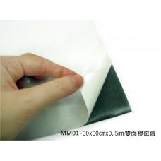 MM01-30x30公分雙面膠磁鐵