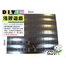 MM05-3x3公分-80格雙面膠磁鐵(1mm)