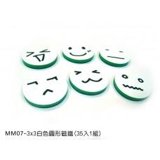 MM07-3x3白色圓形磁鐵(35個1組)