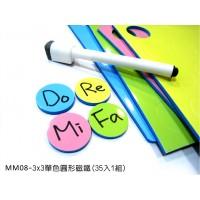 MM08-3x3單色圓形磁鐵(35個1組)