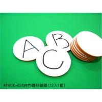 MM10-6x6白色圓形磁鐵(12個1組)
