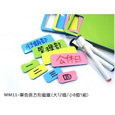 MM11-單色長方形磁鐵