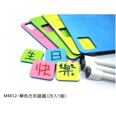 MM12-4x3.4單色方形磁鐵(28入)