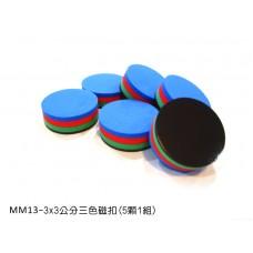 MM13-3x3公分三色磁扣(5顆1組)