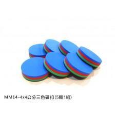 MM14-4x4公分三色磁扣(5顆1組)