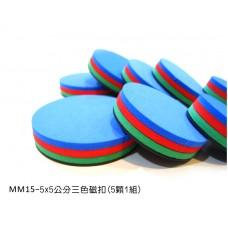 MM15-5x5公分三色磁扣(5顆1組)