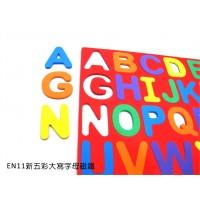 EN11五彩大寫字母磁鐵