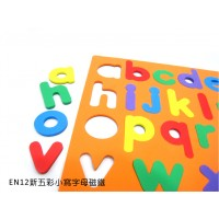 EN12五彩小寫字母磁鐵