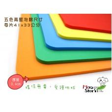EVA高壓泡棉:五色高壓泡棉(厚度0.4cm)