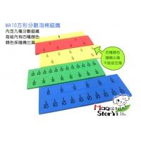 MA10方形分數泡棉磁鐵