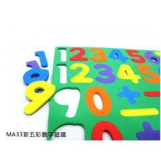 MA33五彩數字磁鐵