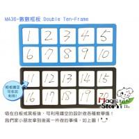 MA36數數框板(Double Ten-Frame)