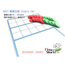 MA37數數白板(Double Ten-Board)