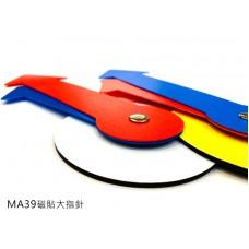 MA39磁貼大指針(顏色隨機)