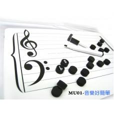 MU01音樂好簡單-五線譜白板