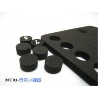MU03音符小圓磁(圓形磁鐵)