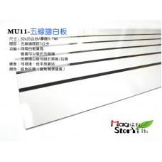 MU11五線譜白板