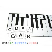 MU13鋼琴鍵盤白板+音名磁鐵組
