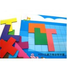 PZ02五連方塊益智拼圖