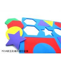 PZ18五彩幾何圖形磁鐵