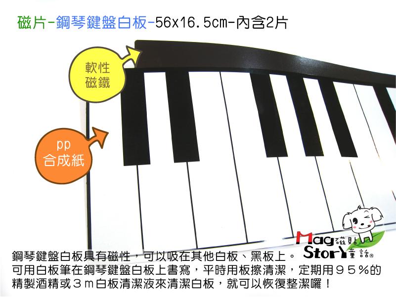 mu13钢琴键盘白板 音名磁铁组